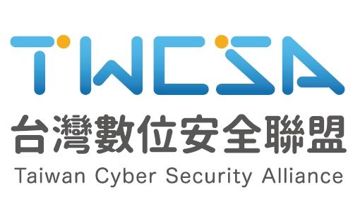 台灣數位安全聯盟